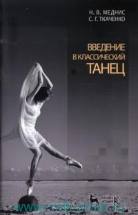Введение в классический танец : учебное пособие