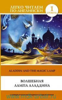 Волшебная лампа Аладдина = Aladdin and the Magic Lamp : 1 уровень