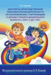 Конспекты непосредственной образовательной деятельности по ознакомлению с окружающим (с детьми старшего дошкольного возраста) (ФГОС)