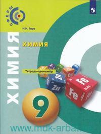 Химия : 9-й класс : тетрадь-тренажер : пособие для общеобразовательных организаций
