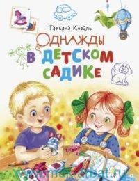 Однажды в детском садике : рассказы