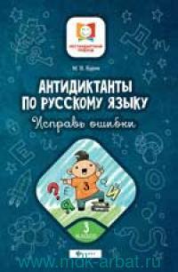 Антидиктанты по русскому языку. Исправь ошибки : 3-й класс