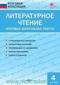 Литературное чтение : итоговые контрольные работы : 4-й класс (соответствует ФГОС)