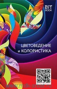 Цветоведение и колористика : учебное пособие (курс лекций)
