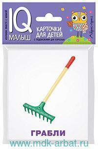 Рабочие инструменты : карточки для детей с подсказками для взрослых : для детей с самого раннего возраста