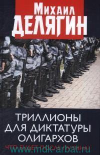 Триллионы для диктатуры олигархов : Что будет после Путина?