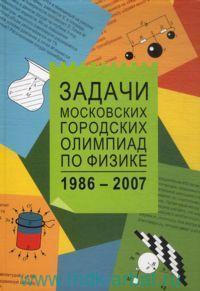 Задачи Московских городских олимпиад по физике, 1986-2007. Приложение : олимпиады 2006 и 2007