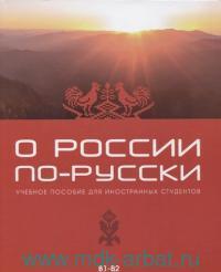 О России по-русски : учебное пособие для иностранных студентов : B1-B2 : с QR-кодом