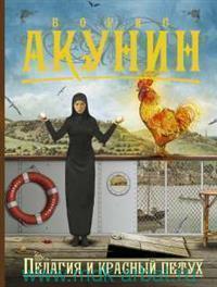 Пелагия и красный петух : роман