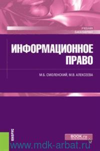 Информационное право : учебник
