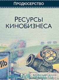 Ресурсы кинобизнеса : учебное пособие для студентов вузов, обучающихся по специальности «Продюсерство»