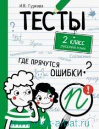 Русский язык : 2-й класс