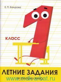 Русский язык : 1-й класс