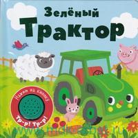 Зеленый трактор