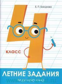 Русский язык : 4-й класс