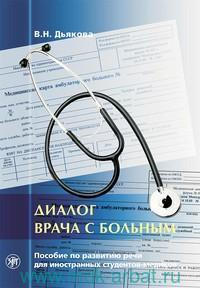 Диалог врача с больным : пособие по развитию речи для иностранных студентов-медиков