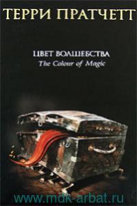 Цвет волшебства : фантастический роман