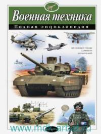Военная техника : полная энциклопедия