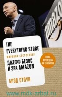 The Everything Store : Джефф Безос и эра Amazon