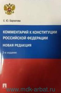Комментарий к Конституции Российской Федерации : Новая редакция