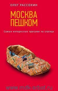 Москва пешком : самые интересные прогулки по столице