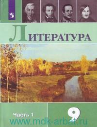 Литература : 9-й класс : учебник для общеобразовательных организаций. В 2 ч. Ч.1 (ФГОС)