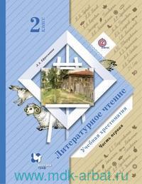 Литературное чтение : 2-й класс : учебная хрестоматия для учащихся общеобразовательных организаций. В 2 ч. Ч.1