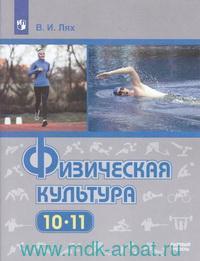Физическая культура : 10-11-й классы : учебник для общеобразовательных организаций : базовый уровень (ФГОС)