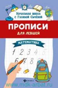 Прописи для левшей : Математика