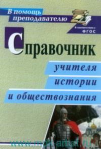 Справочник учителя истории и обществознания (ФГОС)