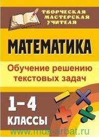 Математика : 1-4-й классы : обучение решению текстовых задач