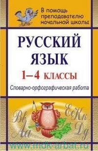 Русский язык : 1-4-й классы : Словарно-орфографическая работа