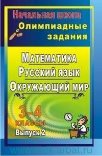 Олимпиадные задания : математика, русский язык, окружающий мир : 3-4-й классы (ФГОС)