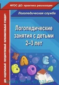 Логопедические занятия с детьми 2-3 лет (ФГОС ДО)