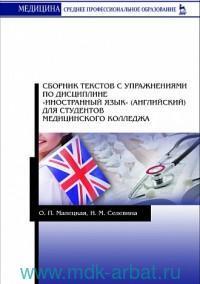 Сборник текстов с упражнениями по дисциплине «Иностранный язык» (английский) для студентов медицинского колледжа : учебное пособие