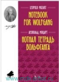 Нотная тетрадь Вольфганга : ноты