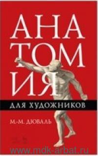 Анатомия для художников : учебное пособие
