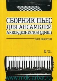 Сборник пьес для ансамбля аккордеонистов ДМШ : ноты