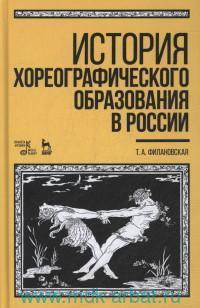 История хореографического образования в России : учебное пособие