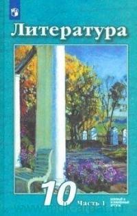 Литература : 10-й класс : учебник для общеобразовательных организаций : базовый и углубленный уровни. В 2 ч. Ч.1 (ФГОС)