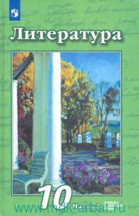 Литература : 10-й класс : учебник для общеобразовательных организаций : базовый и углубленный уровни. В 2 ч. Ч.2 (ФГОС)