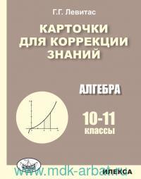 Карточки для коррекции знаний. Алгебра : 10-11-й классы