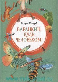 Баранкин, будь человеком! : поэма в 5 частях и 36 событиях