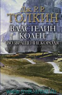 Властелин Колец : трилогия. Т.3. Возвращение короля