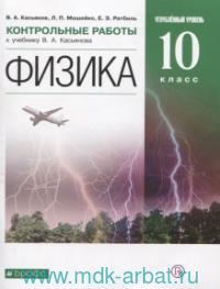 Контрольные работы к учебнику В. А. Касьянова «Физика. Углубленный уровень. 10 класс»