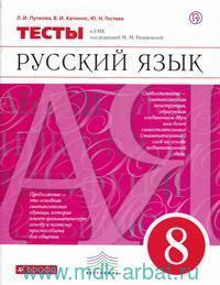 Русский язык : 8-й класс : тесты к УМК под ред. М. М. Разумовской