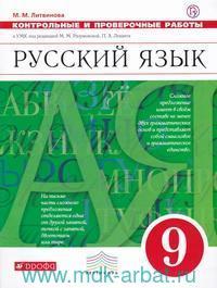 Русский язык : 9-й класс : контрольные и проверочные работы : к УМК под редакцией М. М. Разумовской, П. А. Леканта (Вертикаль)