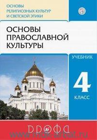 Основы религиозных культур и светской этики : Основы православной культуры : 4-й класс : учебник (ФГОС)