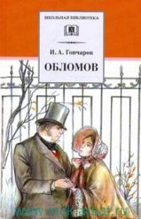 Обломов : роман в четырех частях