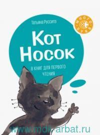 Кот Носок : 8 книг для первого чтения